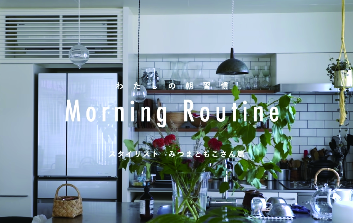 Morning Routine 北欧暮らしの道具店